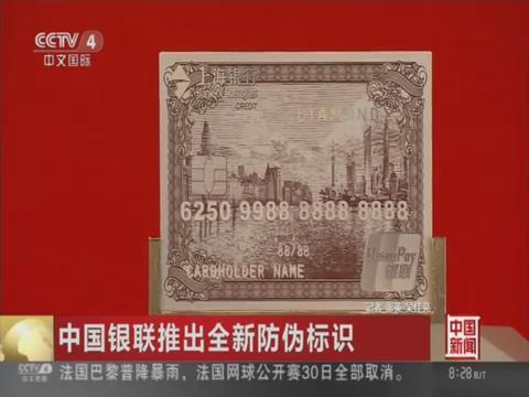 中国银联推出全新防伪标识