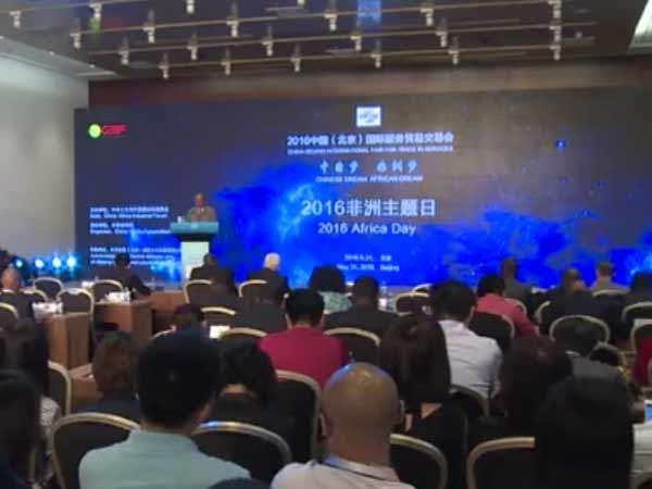 非洲主题日高峰论坛在京成功举行