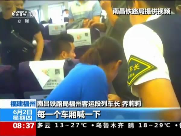 2岁男童突发疾病 列车临时停靠送医