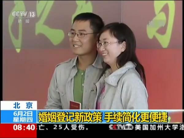 北京婚姻登记新政策 手续简化更便捷