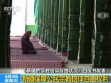 新疆保障公民宗教信仰自由权利