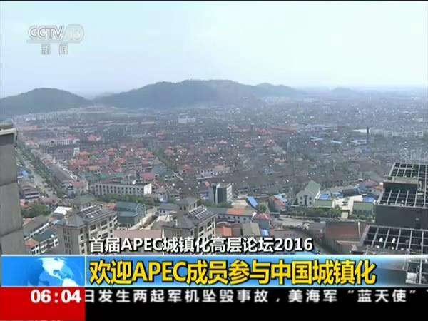 首届APEC城镇化高层论坛2016:欢迎APEC成员参与中国城镇化