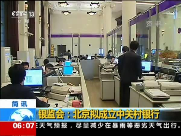 银监会:北京拟成立中关村银行