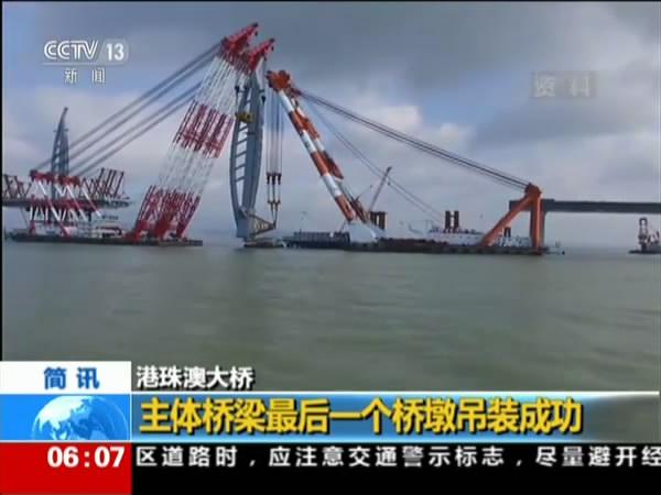 港珠澳大桥主体桥梁最后一个桥墩吊装成功