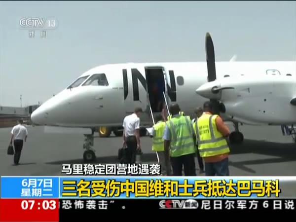 三名受伤中国维和士兵抵达巴马科