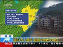 福建:超61万人受灾 启动IV级救灾响应