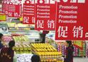 第十一届中国零售商大会:中国零售业百强报告出炉