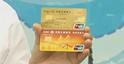 江苏试点发行全国首张单位公务卡