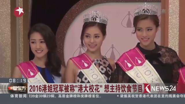 """2016港姐冠军被称""""港大校花"""" 想主持饮食节目"""