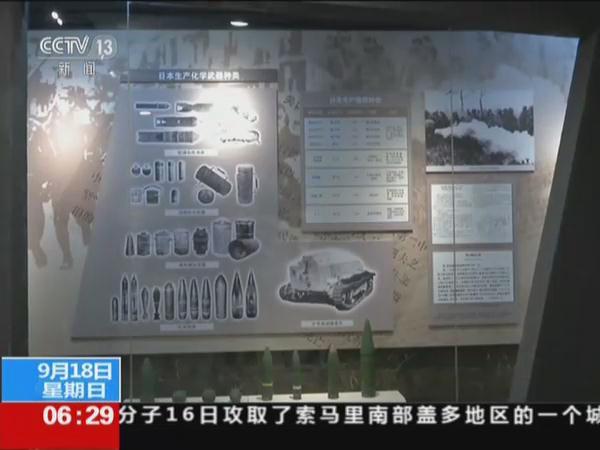 """勿忘""""九一八"""" 上千图片揭露日在华遗弃化学武器"""