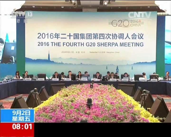 G20第四次协调人会议昨天举行