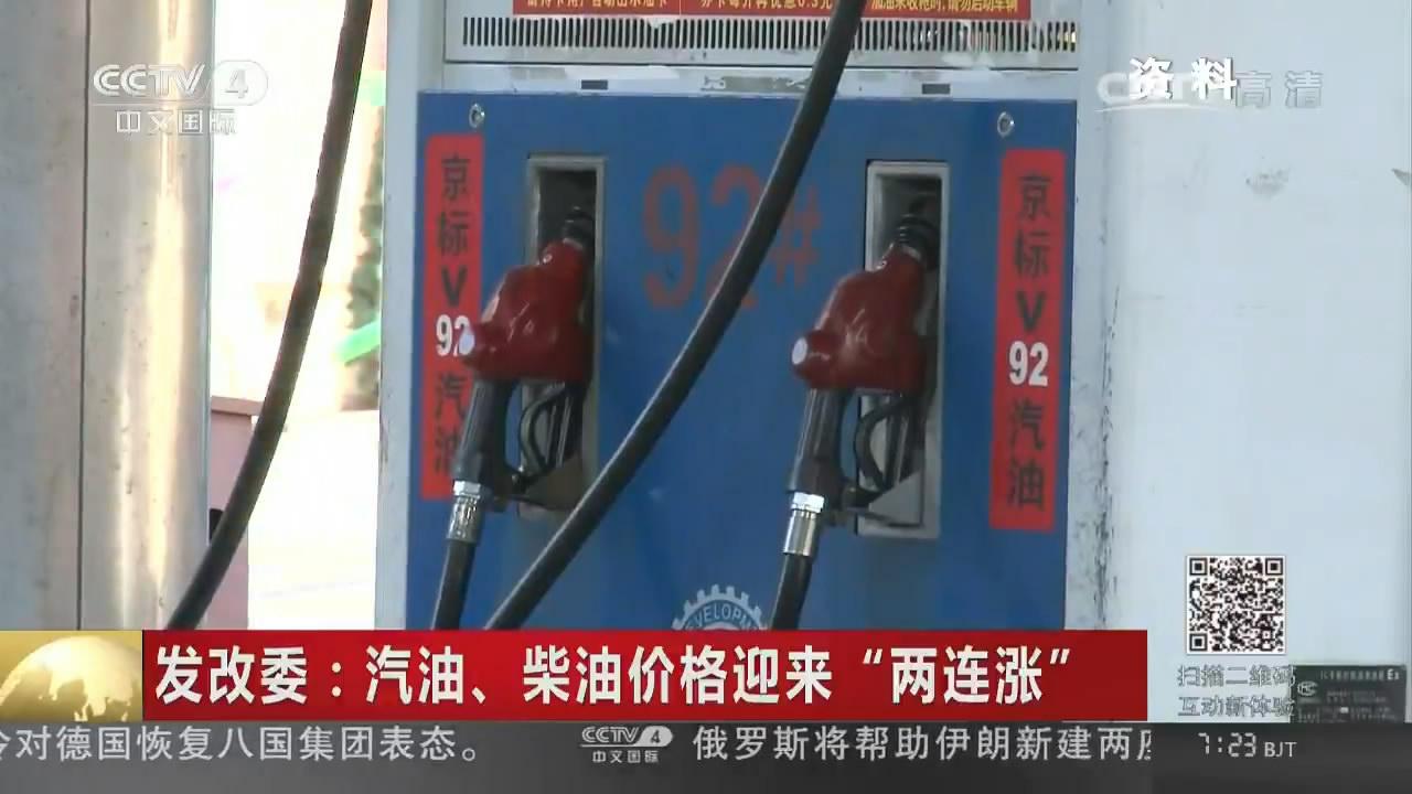 """发改委:汽油、柴油价格迎来""""两连涨"""""""