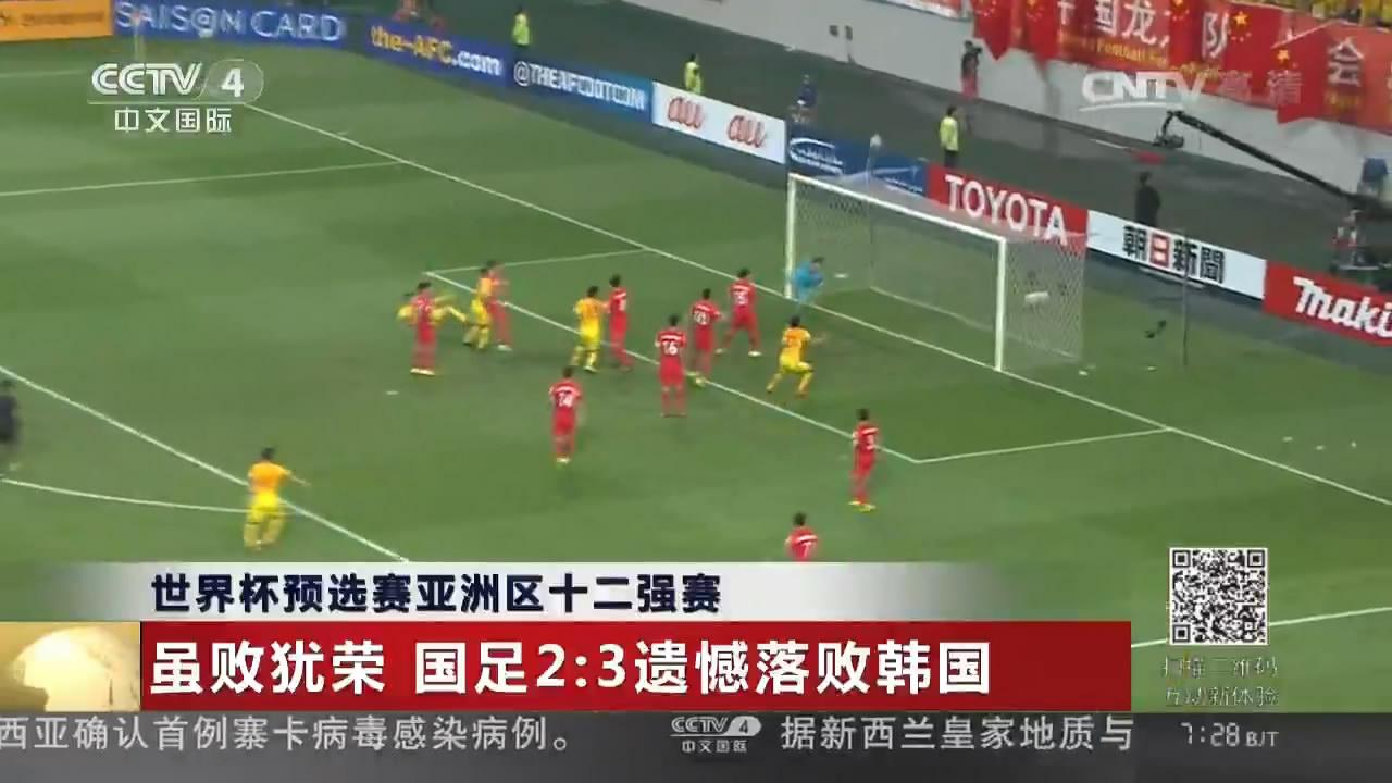 国足2:3遗憾落败韩国