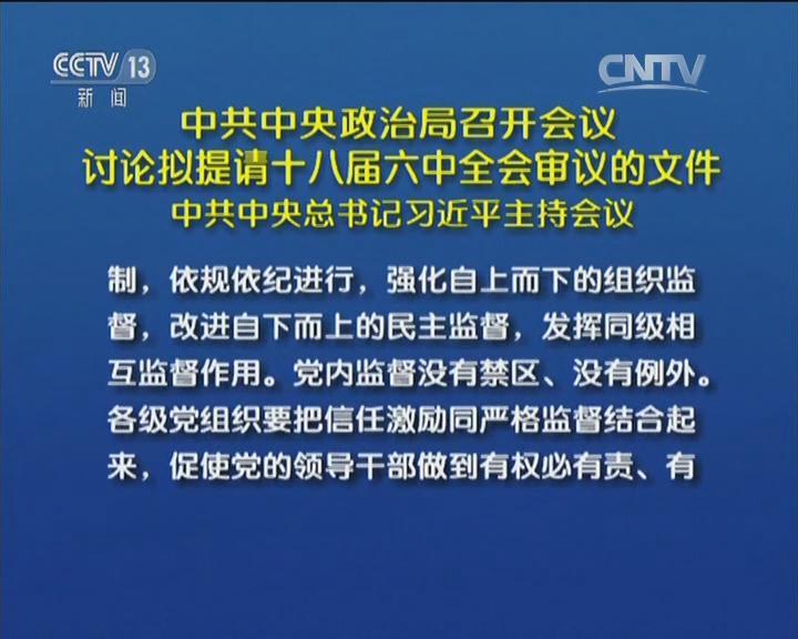 习近平主持中共中央政治局会议 讨论拟提请十八届六中全会审议的文件