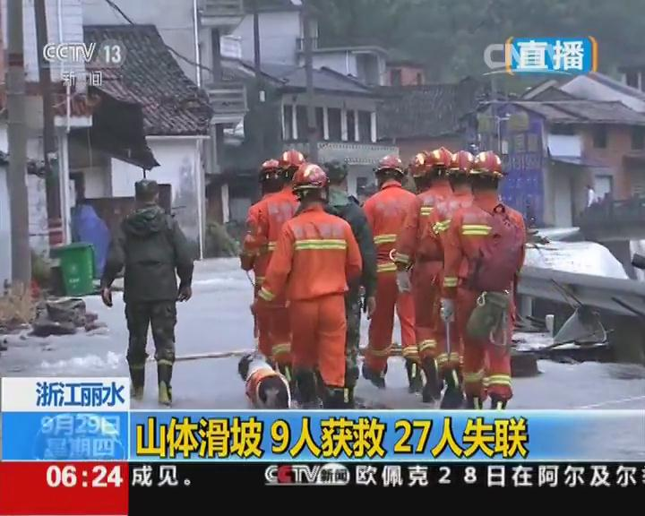 浙江丽水:山体滑坡 9人获救27人失联