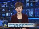 李克强将出席东亚合作领导人系列会议