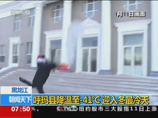 黑龙江呼玛县降温至-41℃ 热水泼空瞬间变白雾