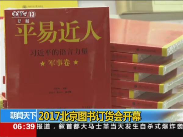 2017北京图书订货会开幕