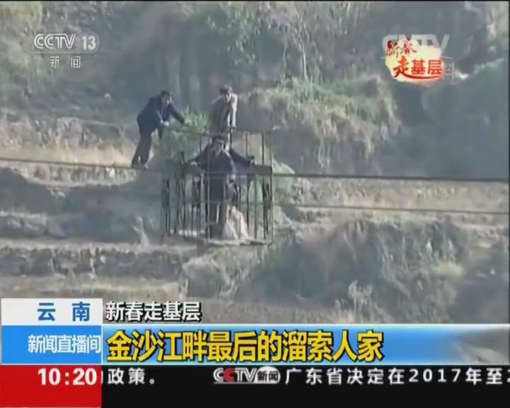 新春走基层 云南:金沙江畔最后的溜索人家