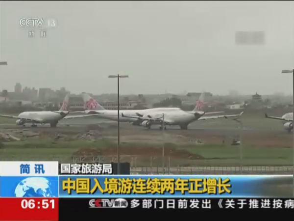 国家旅游局:中国入境游连续两年正增长