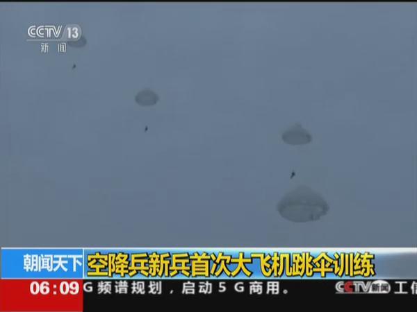 空降兵新兵首次大飞机跳伞训练