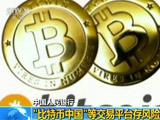 """中国人民银行:""""比特币中国""""等交易平台存风险"""