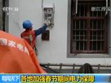 各地加强春节期间电力保障
