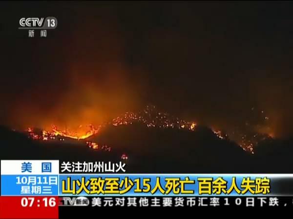 美国加州山火持续肆虐 多数火点面临失控