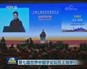 第七届世界中国学论坛在上海举行