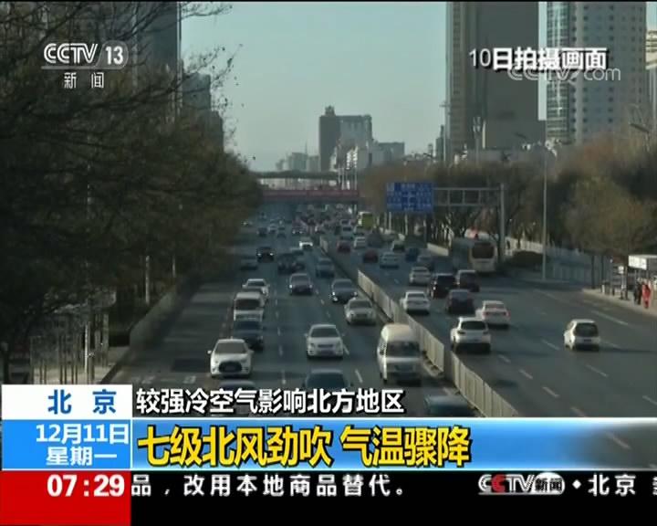 北京 七级北风劲吹 气温骤降