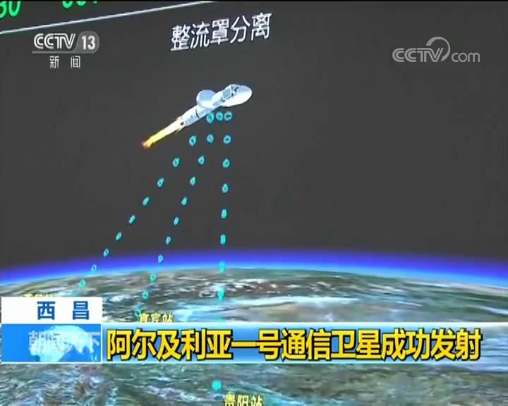 西昌 阿尔及利亚一号通信卫星成功发射
