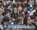 """首都高校""""浸入式""""学习十九大精神"""