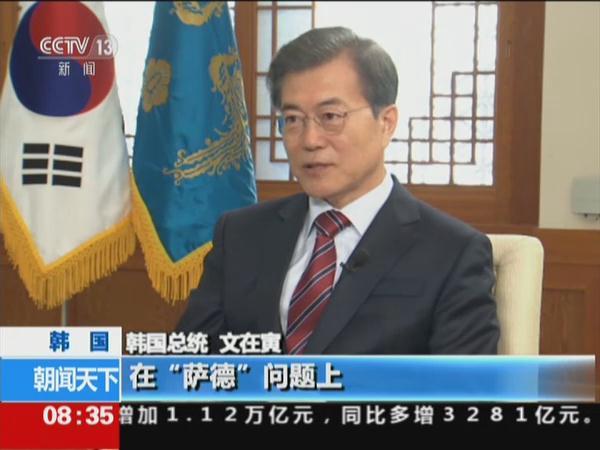 文在寅:无损害中国安全利益意图