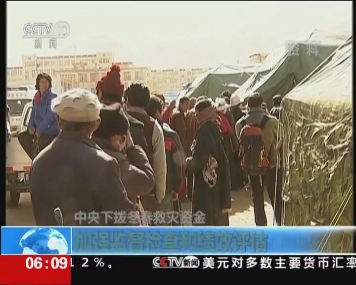 中央下拨冬春救灾资金57亿余元