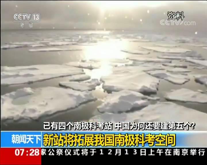 关注中国第34次南极考察 中国在南极已建成四座科考站