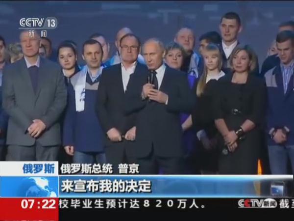 普京宣布将参加2018年俄罗斯总统选举