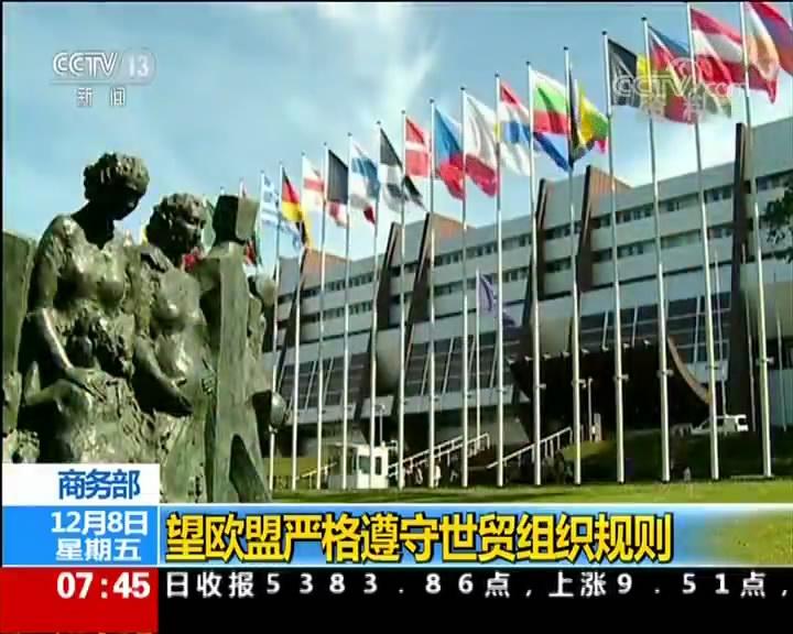 商务部 望欧盟严格遵守世贸组织规则
