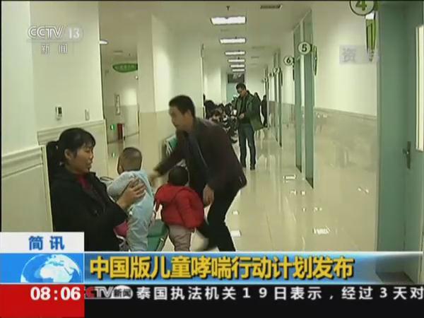 中国版儿童哮喘行动计划发布
