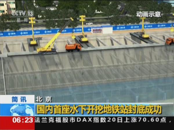 国内首座水下开挖地铁站封底成功