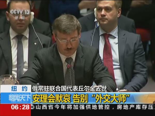 俄常驻联合国代表丘尔金去世 安理会默哀