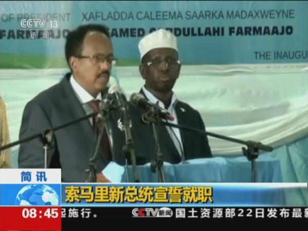 索马里新总统宣誓就职