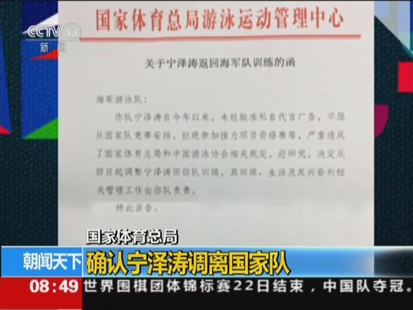 国家体育总局:确认宁泽涛调离国家队