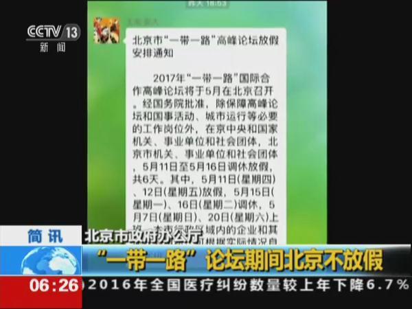 """北京市政府办公厅:""""一带一路""""论坛期间北京不放假"""
