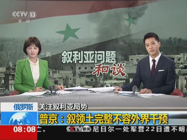 叙利亚局势 普京:叙领土完整不容外界干预