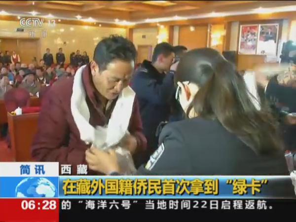 """在藏外国籍侨民首次拿到""""绿卡"""""""