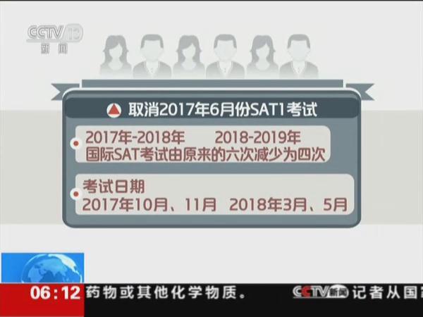 美国取消今年6月SAT所有国际考场