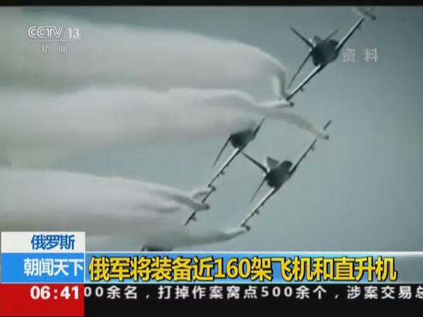 俄军将装备近160架飞机和直升机