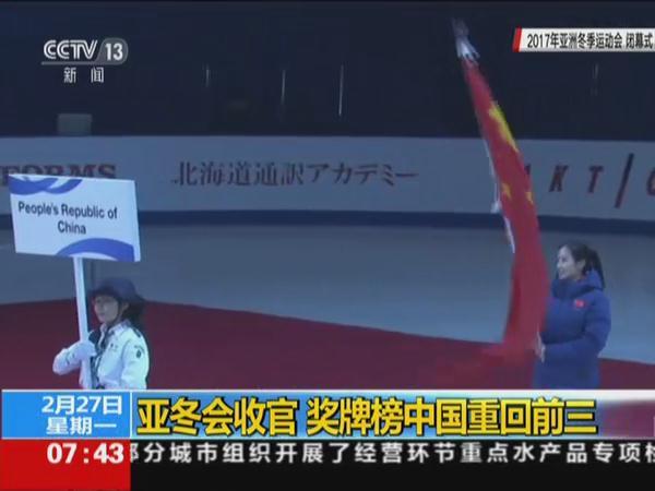 亚冬会收官 奖牌榜中国重回前三