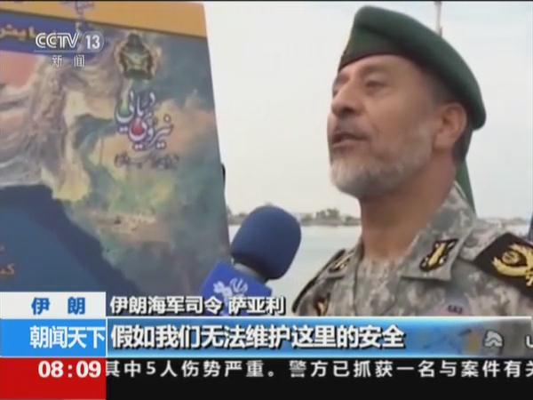 伊朗海军举行大规模军事演习