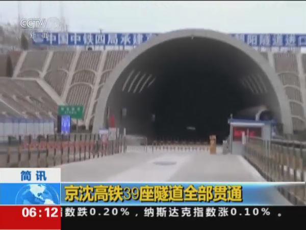 京沈高铁39座隧道全部贯通